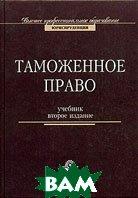 Таможенное право. Учебник для вузов 3-изд.  Под ред. Рассолова М.М. купить