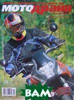Журнал `МотоДрайв` №10   купить