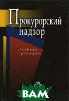 Прокурорский надзор. 3-е издание  Галустьян О.А., Кизлык А.П., Ендольцева А.В. купить
