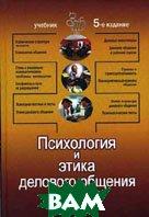 Психология и этика делового общения. 5-е издание  Лавриненко В.Н.  купить