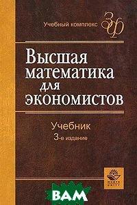 Высшая математика для экономистов. 3-е издание, переработанное и дополненное.  Кремер Н.Ш. купить