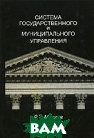 Система государственного и муниципального управления. 2-е издание  Мухаев Р.Т купить