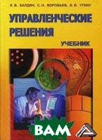 Управленческие решения. 6-изд.  Балдин К.В., Воробьев С.Н., Уткин В.Б. купить