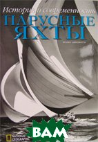�������� ����. ������� � ������������� / History and evolution of sailing yachts  ���������� �.  ������