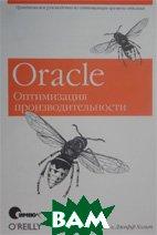 Oracle. Оптимизация производительности / Optimazing Oracle performance  Кэри Миллсап Джефф Хольт / Cary Millsap, Jeff Holt купить