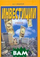 Инвестиции.  8-е издание  А. С. Нешитой купить