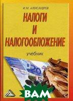 Налоги и налогообложение.  Александров И.М.  купить