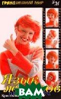 Язык жестов: Пер. с англ.   Айслер-Мертц К. купить