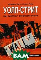 Уолл-стрит. Как работает фондовый рынок / Understanding Wall street  Джеффри Литтл, Лусьен Роудс / Jeffry Little купить