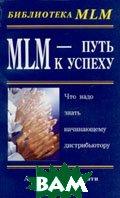 MLM - Путь к успеху  Александр Синамати купить
