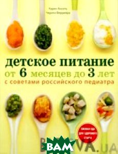 Рецепт для детей по возрасту