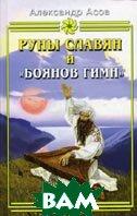Руны славян и `Боянов гимн`. 2-е издание  Асов А.И. купить