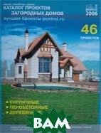 Каталог проектов загородных домов. Лучшие проекты postroi.ru   купить