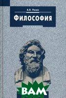 Философия.  Разин А.В. купить