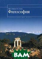 Философия: элементарный курс  Сабиров В.Ш., Соина В.С. купить