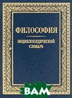 Философия. Энциклопедический словарь         Ивин А.А. купить