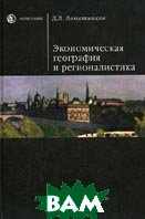 Экономическая география и регионалистика.   Лопатников Д.Л. купить