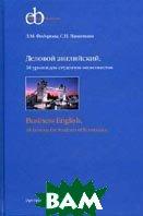 Деловой английский. 38 уроков для студентов-экономистов.  Федорова Л.М., Никитаев С.Н. купить