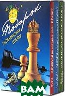 Подарок любимому шефу (комплект 3 книг)  Жирар,Шалвен,Аккос,Ренчник   купить