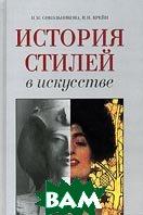 История стилей в искусстве  Н. М. Сокольникова, В. Н. Крейн купить