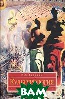 Культурология  4-е издание. Серия `Disciplinae`  П. С. Гуревич купить
