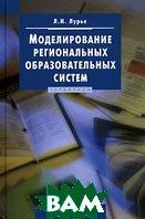 Моделирование региональных образовательных систем  Л. И. Лурье купить