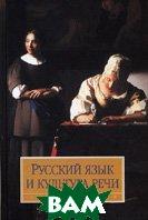 Русский язык и культура речи. Учебник для ВУЗов  Максимов В.И. купить