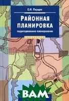 Районная планировка (территориальное планирование).   Перцик Е.Н купить
