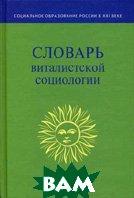 Словарь виталистской социологии  Григорьев С.И. купить