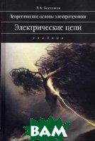Теоретические основы электротехники. Электрические цепи. 11-е издание  Бессонов Л.А. купить