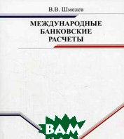 Международные банковские расчеты  Шмелев В.В. купить