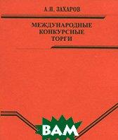 Международные конкурсные торги  А. Н. Захаров купить