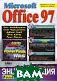 Microsoft Office 97. Энциклопедия пользователя (+CD)        Макфедриз Пол и др. купить