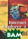 Internet Explorer 4. Библия пользователя   Негус Кристофер купить