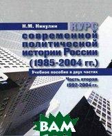 Курс современной политической истории России (1985-2004 гг.). В 2-х частях. Часть 2. 1992-2004  Никулин Н.М.  купить