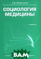 Социология медицины  А. В. Решетников купить