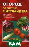 Огород по системе Миттлайдера: как получить больше овощей с малой площади   купить