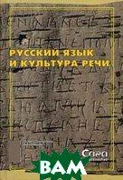 Русский язык и культура речи.   Черняк В.Д. купить