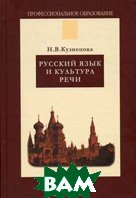 Русский язык и культура речи  Кузнецова Н.В. купить