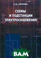 Схемы и подстанции электроснабжения.Справочник  Г. Н. Ополева купить