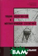 Теория вероятностей и математическая статистика.   Кочетков Е.С., Соколов В.В., Смерчинская С.О. купить