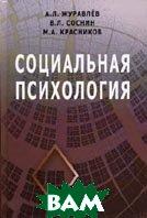 Социальная психология.  Журавлев А.Л., Соснин В.Л., Красников М.А. купить