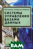 Системы управления базами данных.  Голицына О.Л., Попов И.И., Партыка Т.Л. купить