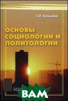 Основы социологии и политологии: Учебник для вузов  Козырев Г.И. купить