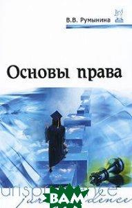 Основы права.  3-е издание  Румынина В.В. купить
