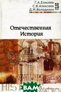 Отечественная история  Алексеев С.В., Володихин Д.М., Елисеев Г.А. купить