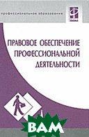 Правовое обеспечение профессиональной деятельности  Тузов Д.О., Аракчеев В.С. купить