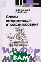 Основы алгоритмизации и программирования  3-е издание  Голицына О.Л., Попов И.И. купить