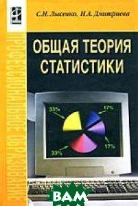 Общая теория статистики.  Лысенко С.Н., Дмитриева И.А. купить