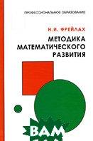 Методика математического развития  Н. И. Фрейлах купить